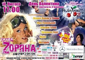 Kopiya_Zoryana_druk_2