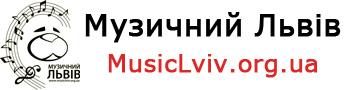 Музичний Львів